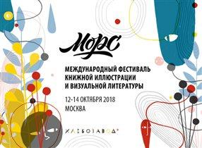 Международный фестиваль книжной иллюстрации и визуальной литературы «Морс»