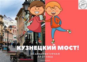 III архитектурная прогулка для детей: Кузнецкий мост