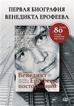 «Венедикт Ерофеев: посторонний» - первая биография к 80-летию писателя