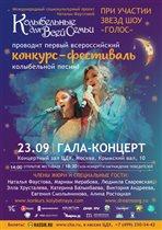 Первый всероссийский фестиваль-конкурс 'Колыбельные для всей семьи'