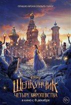 Фильм Disney «Щелкунчик и Четыре королевства»: новый трейлер