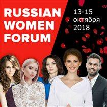 Самый женственный форум этой осени Russian Women Forum