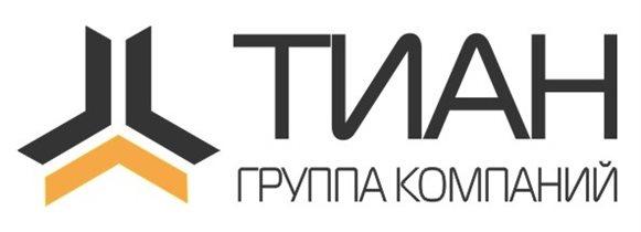 Группа компаний ТИАН