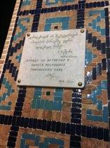 Памятный квадрат на квадратах в Тбилиси