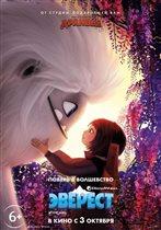 «Эверест»: новая история про девочку и йети
