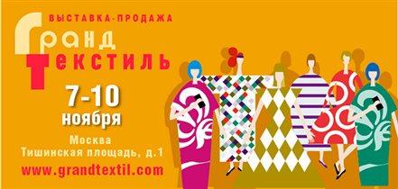 Московская международная специализированная выставка-продажа  «ГРАНД ТЕКСТИЛЬ» пройдет в ноябре