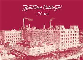 Легендарный «Красный Октябрь»: 170-летний юбилей и бесплатная экскурсия!