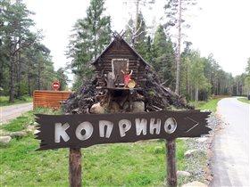 Приезжайте в Коприно!