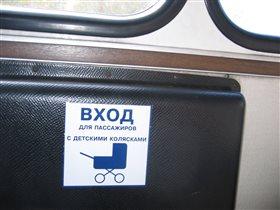 Вход в автобусе - под окном?
