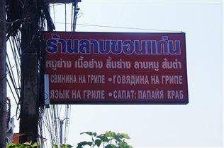 Вывеска у тайского кафе