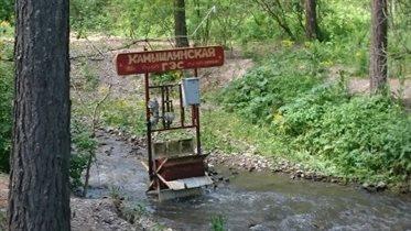 Камышлинская ГЭС