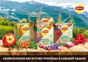 Lipton Травы России – вкус детства, знакомый каждому