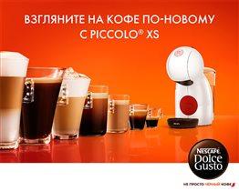 Новая компактная капсульная кофемашина PICCOLO XS от NESCAFÉ Dolce Gusto