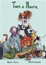 Книги для детей 7-8 лет: «Тим и Дигги» о дружбе мальчика и дикобраза