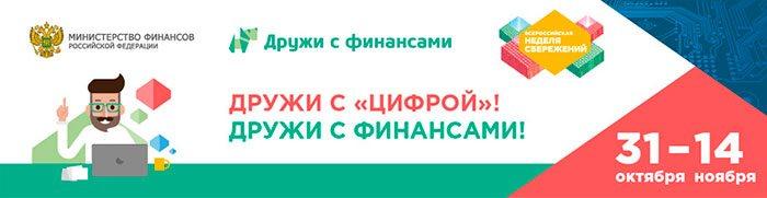 Всероссийская неделя сбережений стартует 31 октября