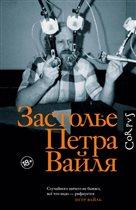 «Застолье Петра Вайля» - cборник эссе к 70-летию писателя
