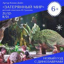 Новый год с динозаврами
