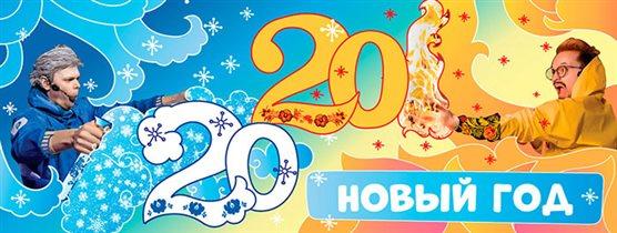 Новый год в 'Мастерславле'