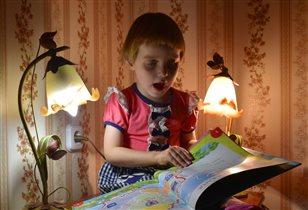Чтение, как волшебство...