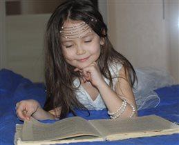 Даже принцессы любят читать