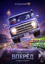 Анимационное приключение Disney и Pixar «Вперёд»