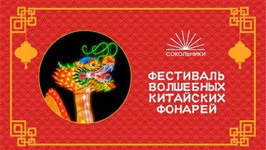 Фестиваль волшебных китайских фонарей в Сокольниках