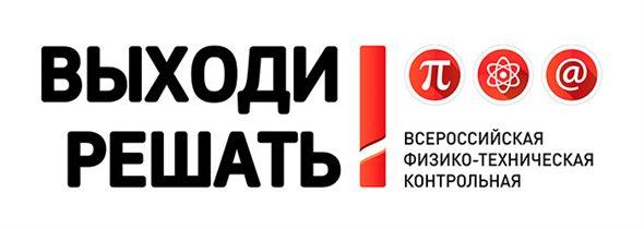Открыта регистрация на Всероссийскую физико-техническую контрольную «Выходи решать!»