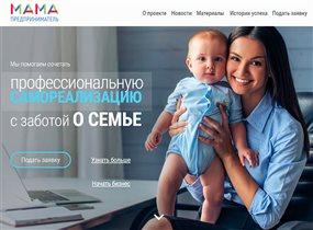 Стартовал прием заявок на участие в образовательном проекте «Мама-предприниматель»