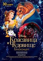 Киноконцерты Disney в Московской Консерватории: «Красавица и Чудовище» и «Русалочка»