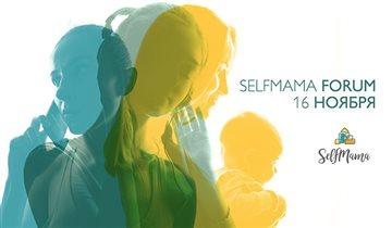 10-й СелфМама Форум состоится в нескольких городах