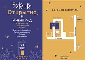 Книжный магазин для детей от «Розового жирафа» -  праздничное открытие