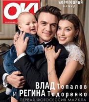 Регина Тодоренко Влад Топалова сын Миша
