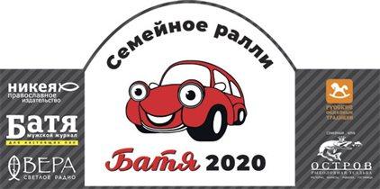 Семейное авторалли «Батя-2020»: прием заявок!