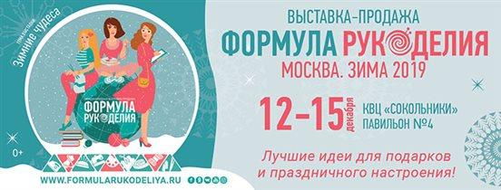 Выставка-продажа «Формула Рукоделия Москва. Зима 2019»