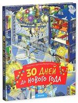 Подарки детям на Новый год: книжки-виммельбухи - кто найдет снеговиков, пряники и игрушки?