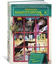 Шон Байтелл, «Записки книготорговца» - продолжение бестселлера 'Дневник киноготорговца'