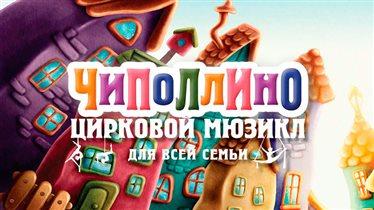 Цирковой мюзикл для всей семьи «Чиполлино» в Москве!