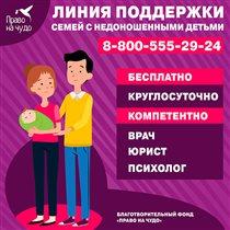 Круглосуточная линия помощи семьям с недоношенными детьми 'Право на чудо'