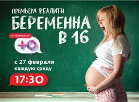 'Беременна в 16' - что делать с подростковой беременностью, реалити-шоу