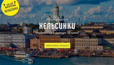 Ежедневная экскурсия на русском языке по Хельсинки