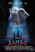 Дублированный трейлер к приключению Disney «Дамбо»