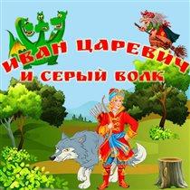 Спектакль 'Иван-Царевич и Серый Волк'