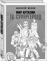 Алексей Мелия, «Мир аутизма. 16 супергероев»