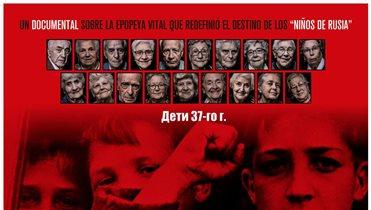 «Сироты забвения» - бесплатный показ фильма об испанских «детях войны»