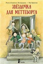 Книга для начинающих читателей. 'Звёздочка для Меттеборга' Русе и Самюэль Лагеркранц