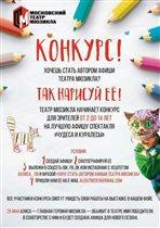 Театр мюзикла предложил детям нарисовать афишу спектакля
