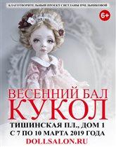 Выставка' Международный Весенний Бал Авторских Кукол'