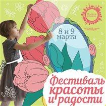 Фестиваль красоты и радости в Мастерславле