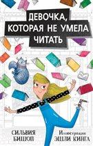 Книги для начальной школы. 'Девочка, которая не умела читать'