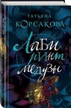 Роман 'Лабиринт Медузы'